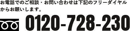 0120-728-230