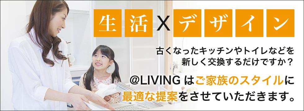 生活×デザイン